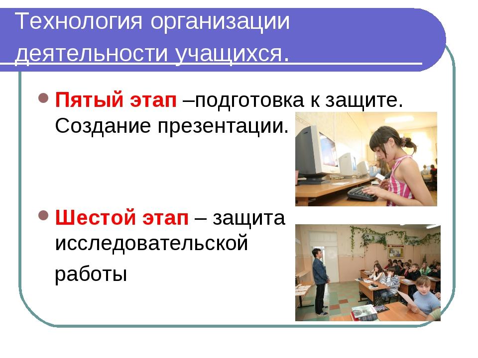 Технология организации деятельности учащихся. Пятый этап –подготовка к защите...