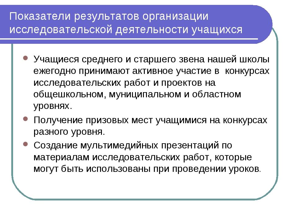 Показатели результатов организации исследовательской деятельности учащихся Уч...