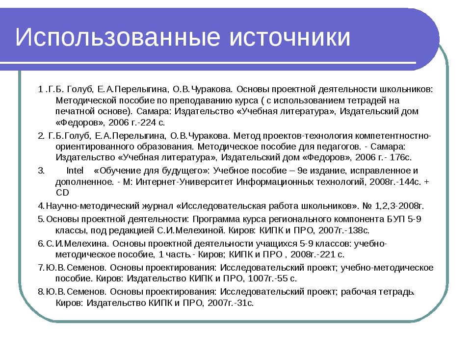 Использованные источники 1 .Г.Б. Голуб, Е.А.Перелыгина, О.В.Чуракова. Основы...