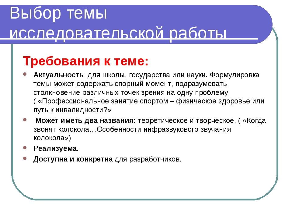 Выбор темы исследовательской работы Требования к теме: Актуальность для школы...