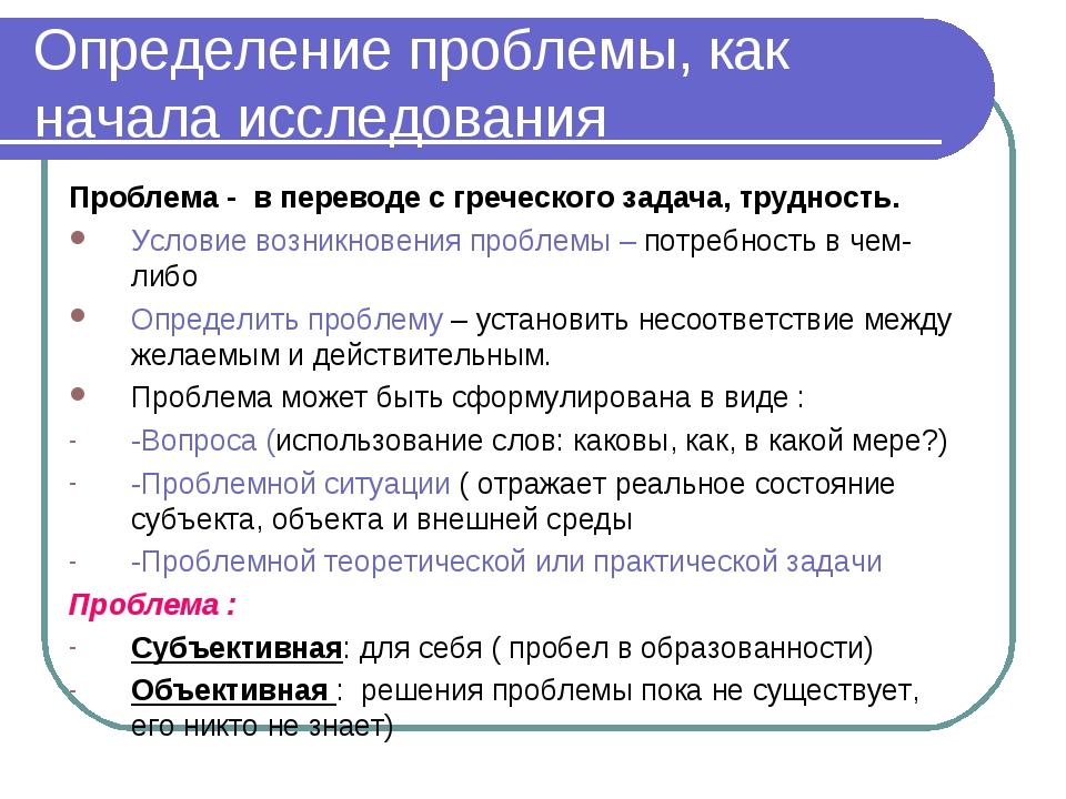 Определение проблемы, как начала исследования Проблема - в переводе с греческ...