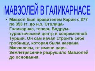 Мавсол был правителем Карии с 377 по 353 гг. до н.э. Столица-Галикарнас, тепе