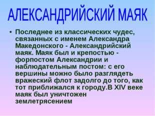 Последнее из классических чудес, связанных с именем Александра Македонского -
