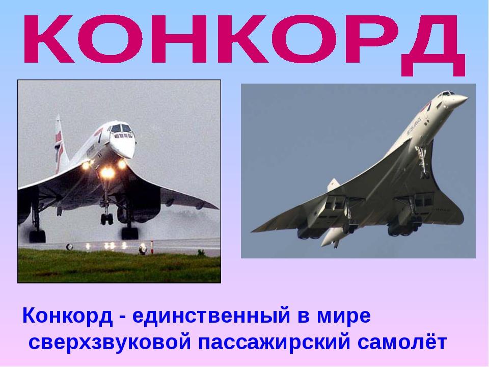 Конкорд - единственный в мире сверхзвуковой пассажирский самолёт
