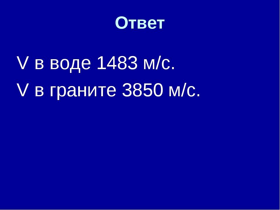 Ответ V в воде 1483 м/с. V в граните 3850 м/с.