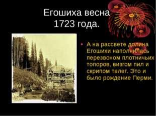 Егошиха весна 1723 года. А на рассвете долина Егошихи наполнилась перезвоном