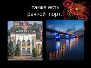 также есть речной порт.