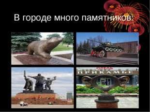 В городе много памятников: