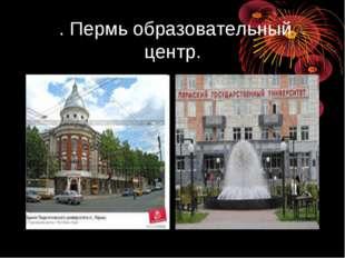 . Пермь образовательный центр.