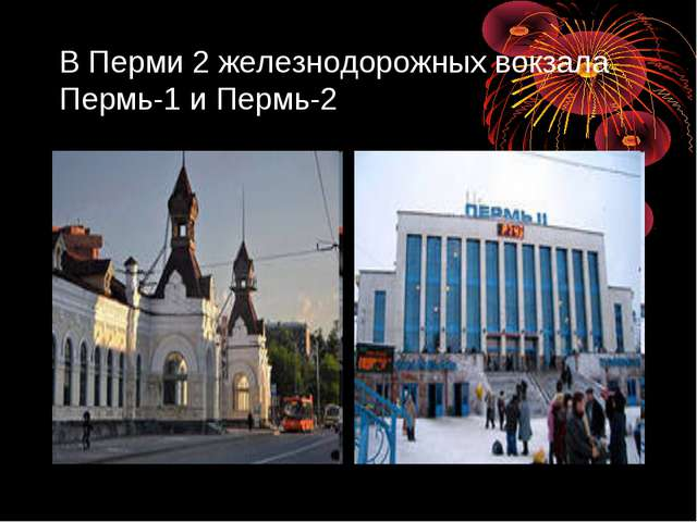 В Перми 2 железнодорожных вокзала Пермь-1 и Пермь-2