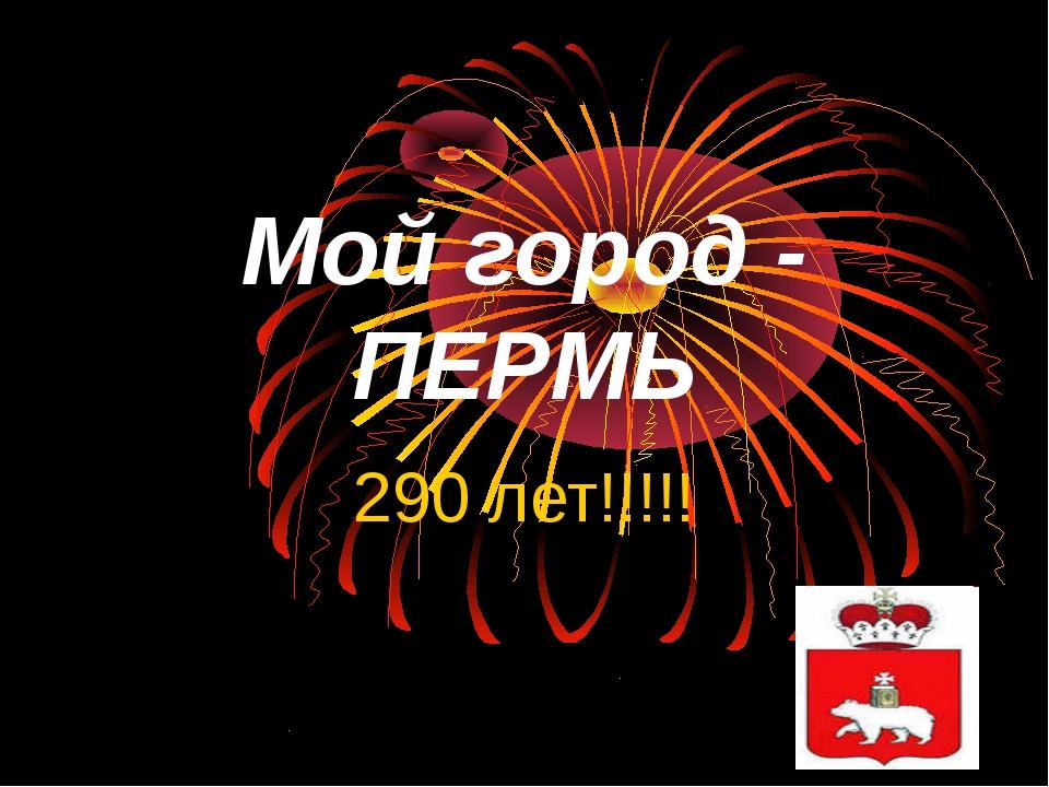 Мой город - ПЕРМЬ 290 лет!!!!!