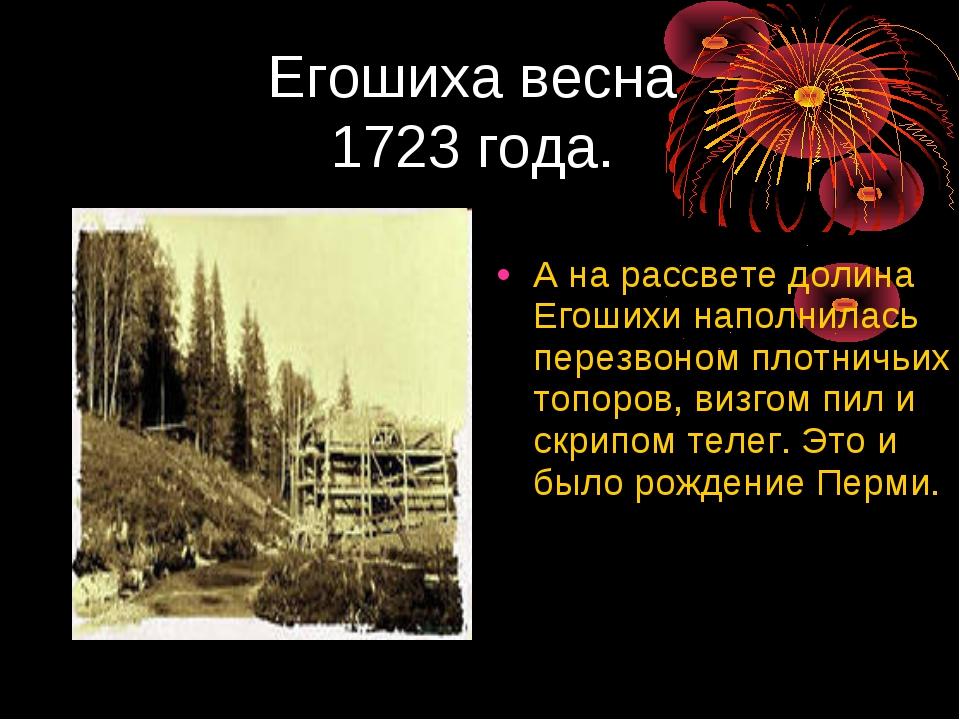 Егошиха весна 1723 года. А на рассвете долина Егошихи наполнилась перезвоном...