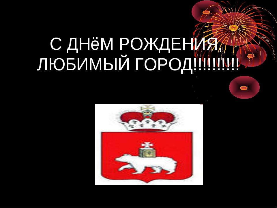 С ДНёМ РОЖДЕНИЯ, ЛЮБИМЫЙ ГОРОД!!!!!!!!!!