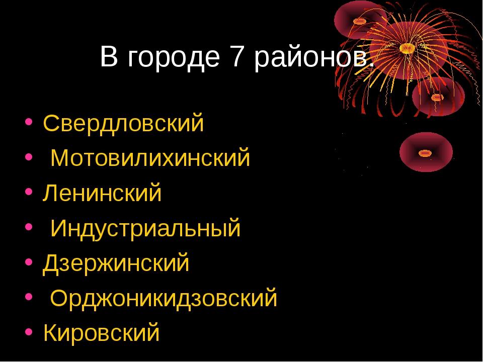 В городе 7 районов. Свердловский Мотовилихинский Ленинский Индустриальный Дзе...
