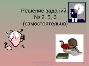Решение заданий: № 2, 5, 6 (самостоятельно) * * Лихоносова Наталья Сергеевна,