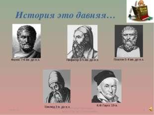 История это давняя… * * Лихоносова Наталья Сергеевна, МОУ СОШ №2, г. Миллеров