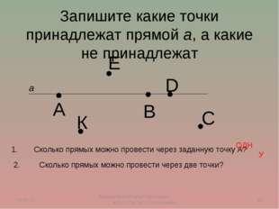 Запишите какие точки принадлежат прямой а, а какие не принадлежат а А В С D Е