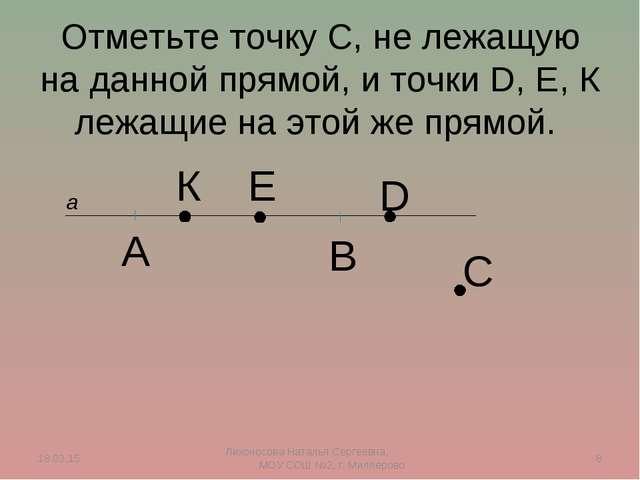 Отметьте точку С, не лежащую на данной прямой, и точки D, E, К лежащие на это...