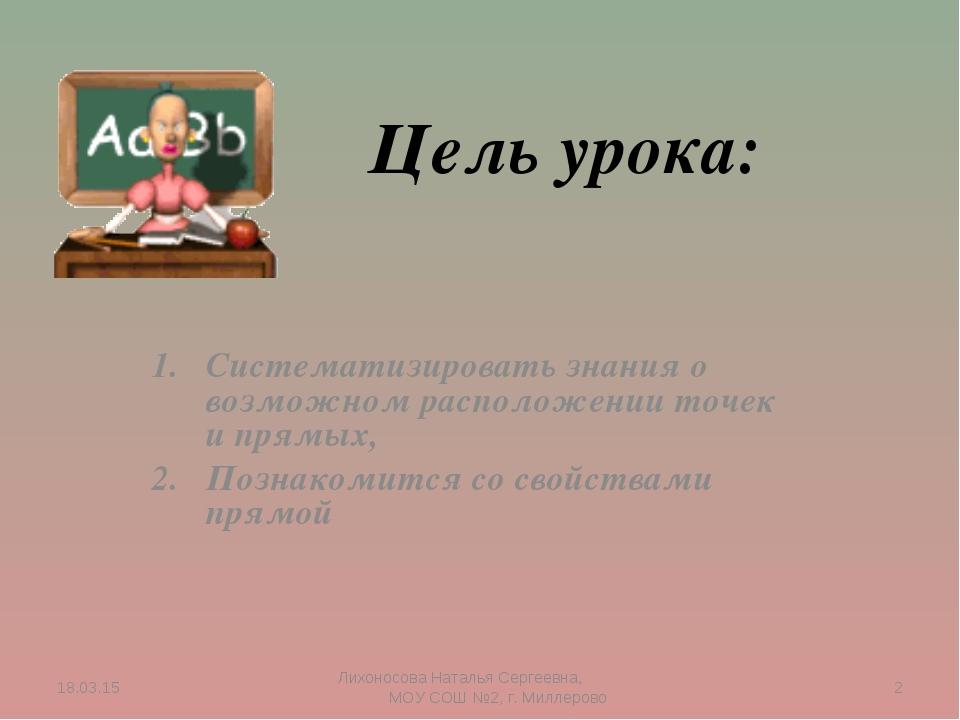 Цель урока: Систематизировать знания о возможном расположении точек и прямых,...