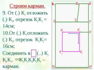 Строим карман. 9. От (.) К1 отложить (.) К2, отрезок К1К2 = 14см; 10.От (.) К