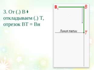3. От (.) В откладываем (.) Т, отрезок ВТ = Вн