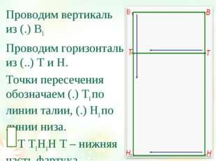 Проводим вертикаль из (.) В1. Проводим горизонталь из (..) Т и Н. Точки перес