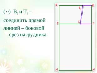 () В2 и Т2 – соединить прямой линией – боковой срез нагрудника.