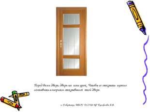 Перед вами дверь, дверь на наш урок. Чтобы ее открыть нужно составить алгорит