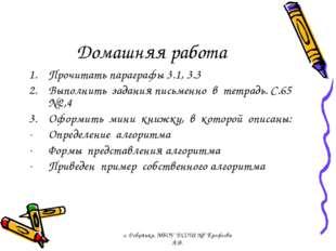 Домашняя работа Прочитать параграфы 3.1, 3.3 Выполнить задания письменно в те