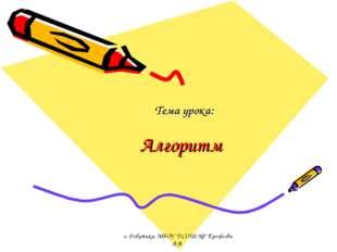 "Алгоритм Тема урока: г. Добрянка, МБОУ ""ДСОШ №3"" Ерофеева А.В. г. Добрянка, М"