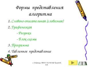 Формы представления алгоритма 1. Словено-описательная (словесная) 2. Графичес