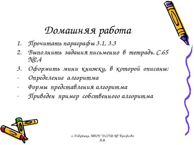 Домашняя работа Прочитать параграфы 3.1, 3.3 Выполнить задания письменно в те...