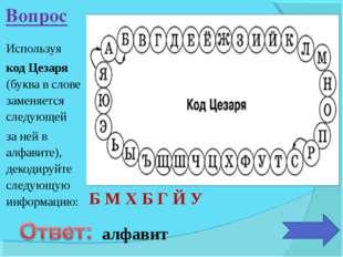 Используя код Цезаря (буква в слове заменяется следующей за ней в алфавите),