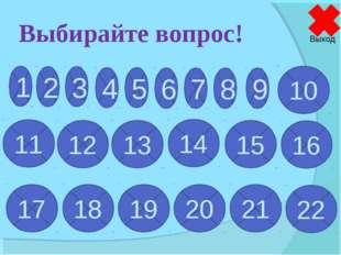 Выбирайте вопрос! 1 2 4 5 6 7 8 9 10 3 11 12 13 14 15 16 17 18 19 20 21 22 Вы