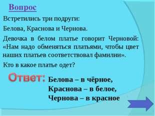Встретились три подруги: Белова, Краснова и Чернова. Девочка в белом платье г