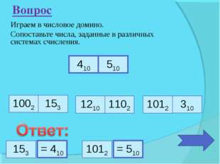 Играем в числовое домино. Сопоставьте числа, заданные в различных системах сч