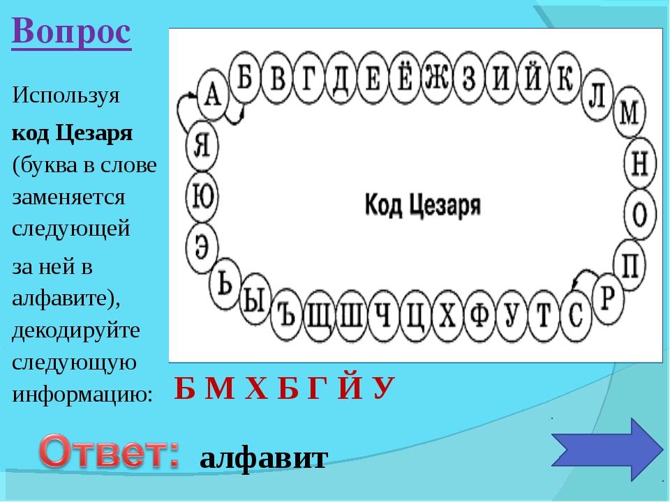 Используя код Цезаря (буква в слове заменяется следующей за ней в алфавите),...