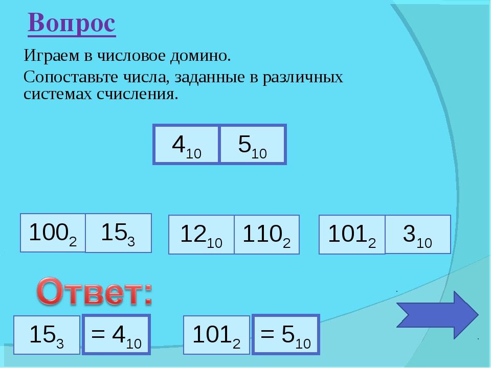 Играем в числовое домино. Сопоставьте числа, заданные в различных системах сч...