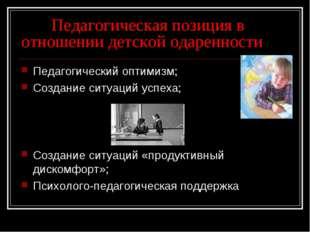 Педагогическая позиция в отношении детской одаренности Педагогический оптими