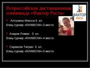 Всероссийская дистанционная олимпиада «Фактор Роста» Алтунина Инесса 6 кл. бл