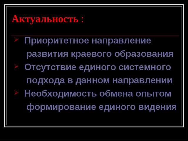 Актуальность : Приоритетное направление развития краевого образования Отсутст...