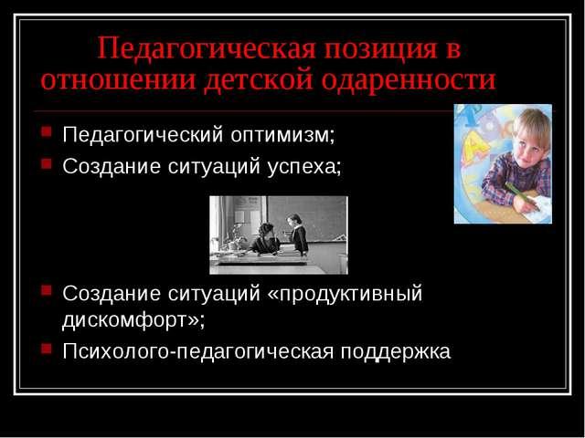 Педагогическая позиция в отношении детской одаренности Педагогический оптими...