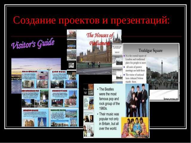 Создание проектов и презентаций: