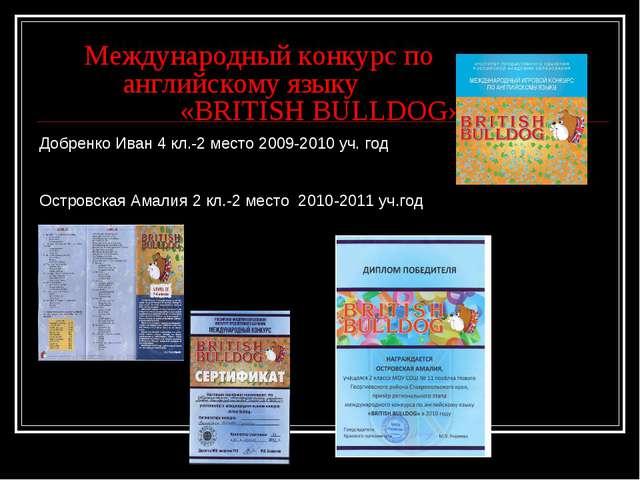 Международный конкурс по английскому языку «BRITISH BULLDOG» Добренко Иван 4...