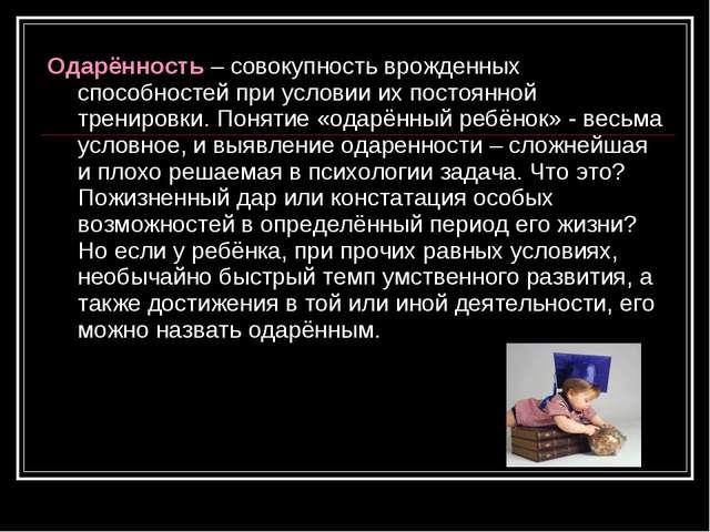 Одарённость – совокупность врожденных способностей при условии их постоянной...