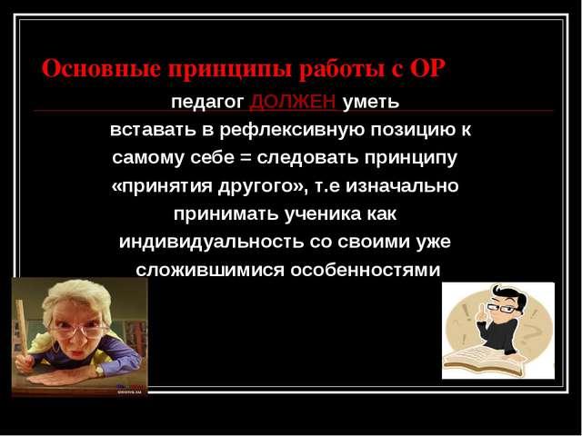 Основные принципы работы с ОР педагог ДОЛЖЕН уметь вставать в рефлексивную п...