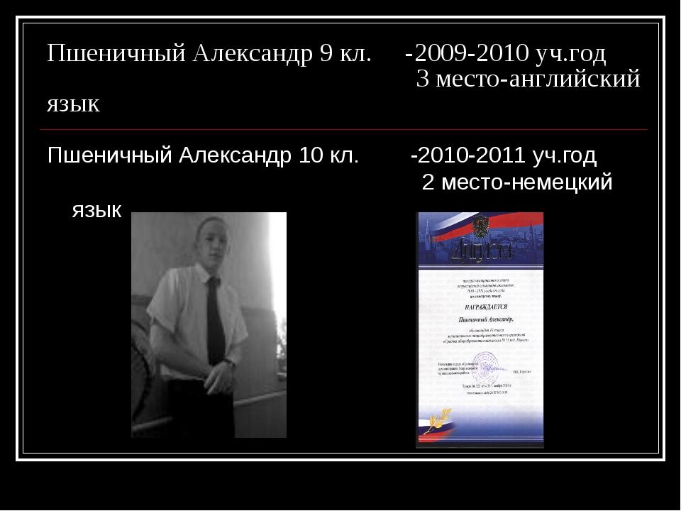Пшеничный Александр 9 кл. -2009-2010 уч.год 3 место-английский язык Пшеничный...
