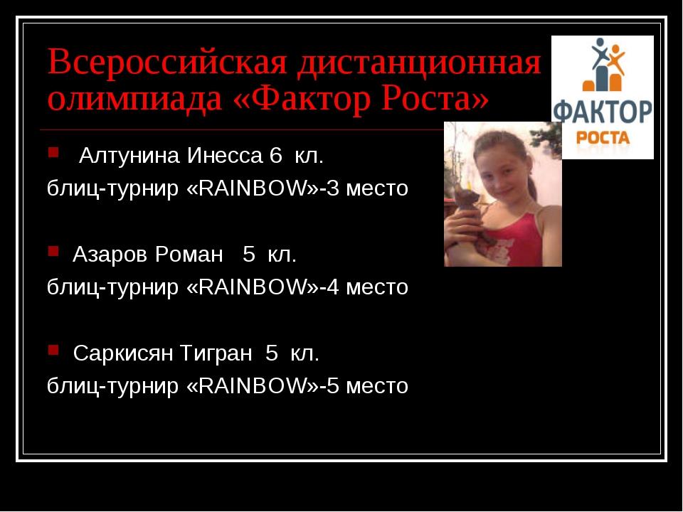 Всероссийская дистанционная олимпиада «Фактор Роста» Алтунина Инесса 6 кл. бл...