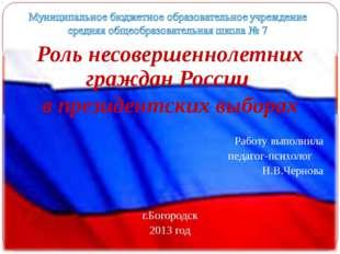 Роль несовершеннолетних граждан России в президентских выборах Работу выполни