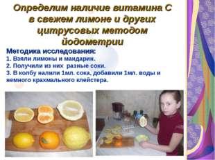 Методика исследования: 1. Взяли лимоны и мандарин. 2. Получили из них разные